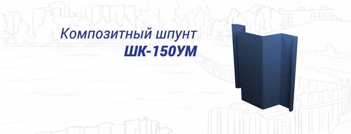 Композитный шпунт ШК-150УМ