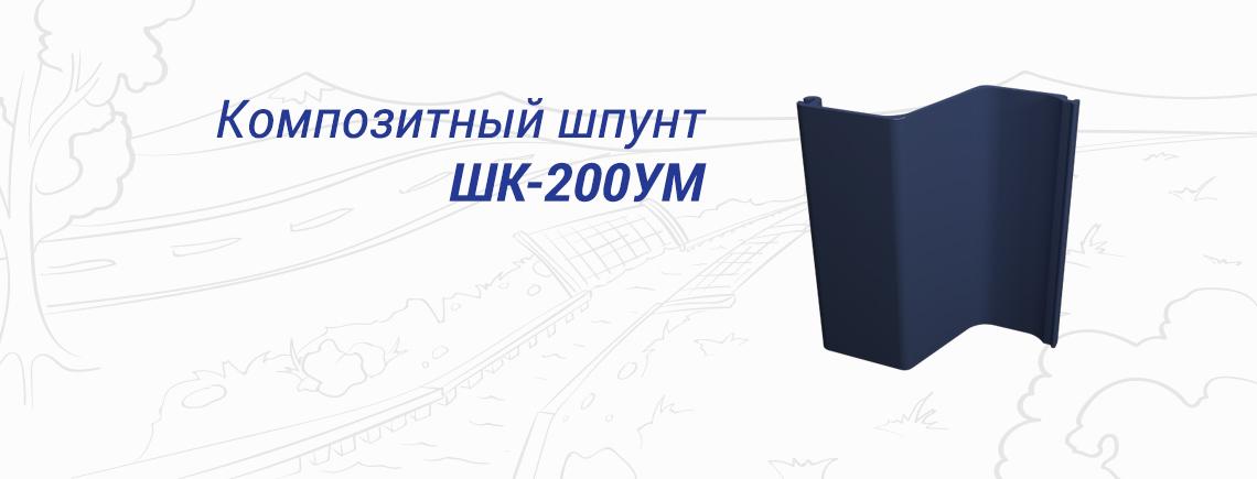 Композитный шпунт ШК-200УМ