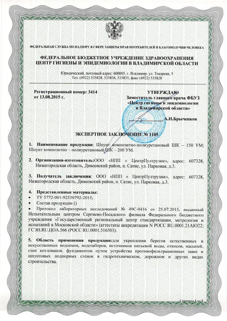Гигиенический сертификат ШК-150 и ШК-200