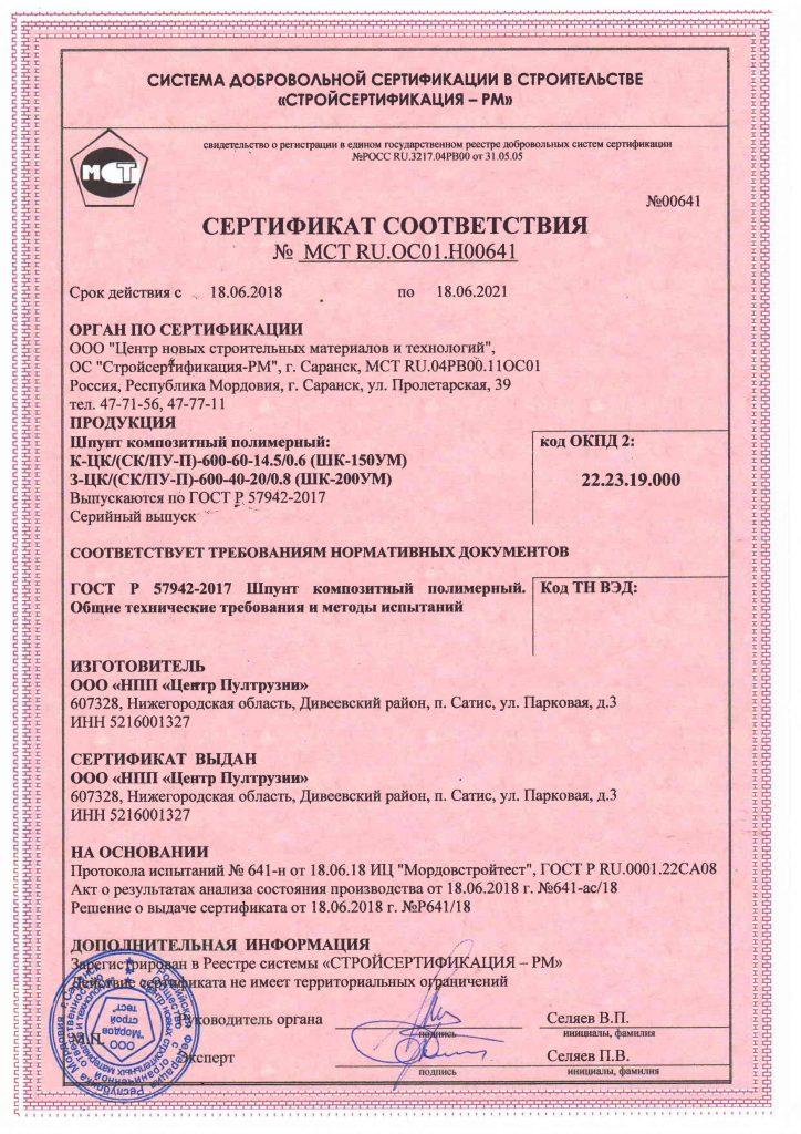 сертификат на шпунты